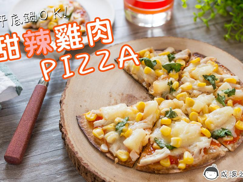 平底鍋 - 甜辣雞肉披薩