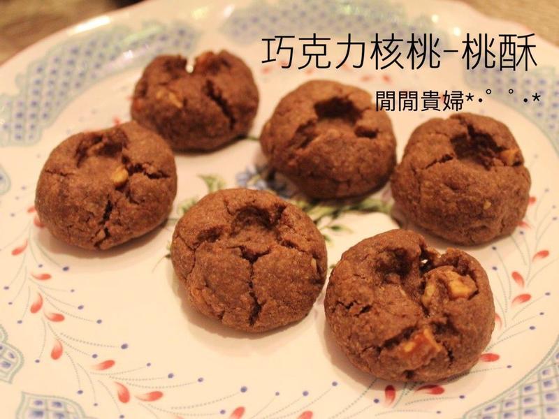 巧克力核桃-桃酥【無泡打粉、無小蘇打粉】