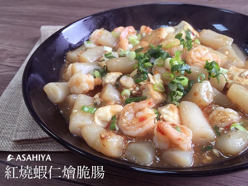 紅燒蝦仁脆腸