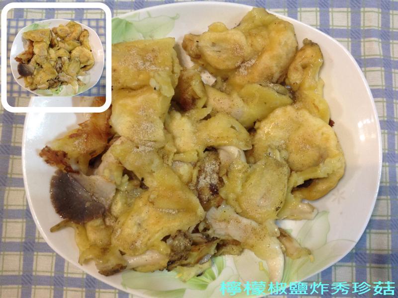 檸檬椒鹽炸秀珍菇