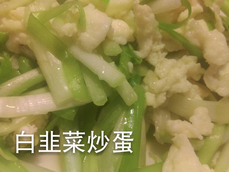 白韭菜炒蛋