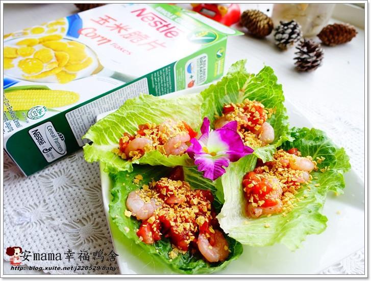 蘿蔓甜蝦舟~~~『雀巢玉米脆片』