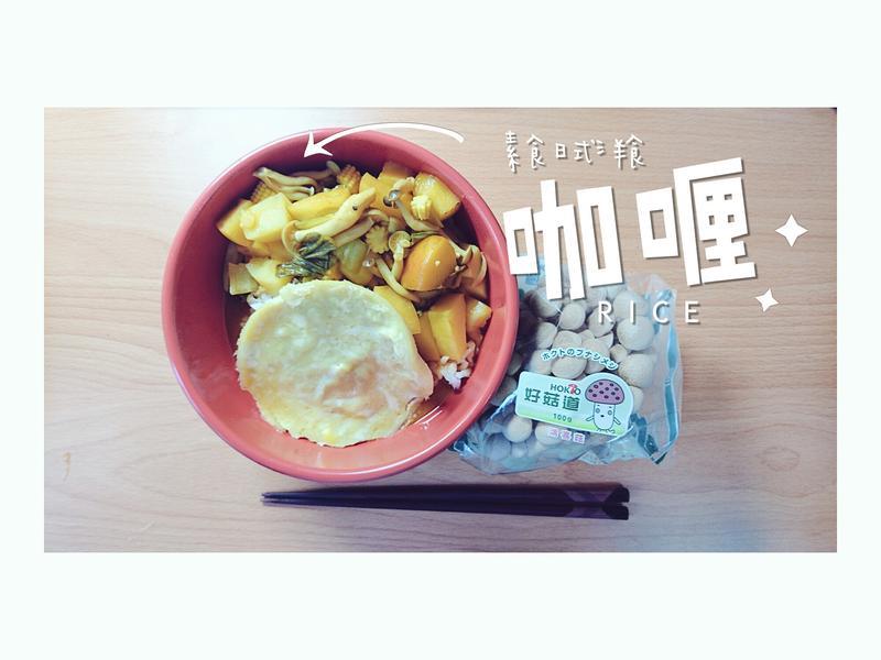 日式咖喱飯_好菇道美味家廚/蛋奶素