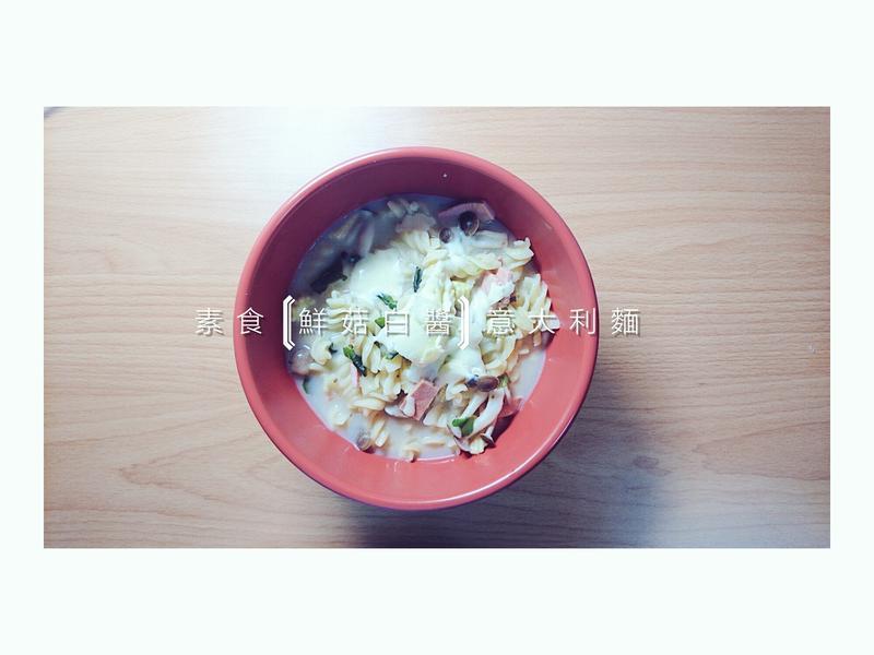 鮮菇意大利麵_好菇道美味家廚/奶素