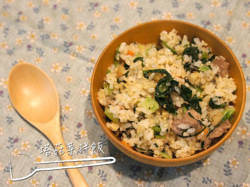 塔菇菜拌飯