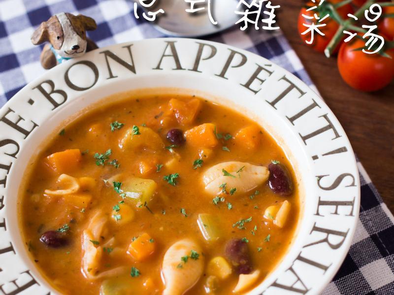 [素食] 意式雜菜湯