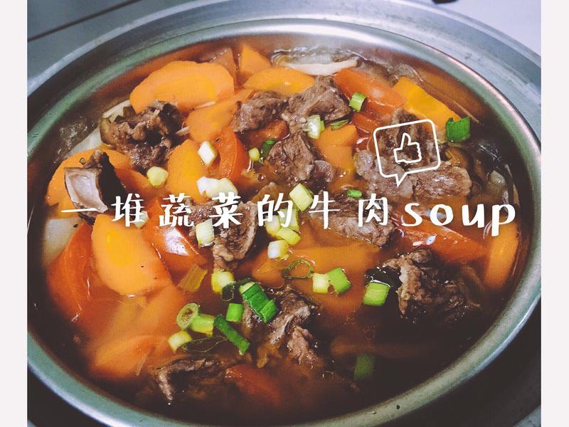 番茄牛肉蔬菜湯
