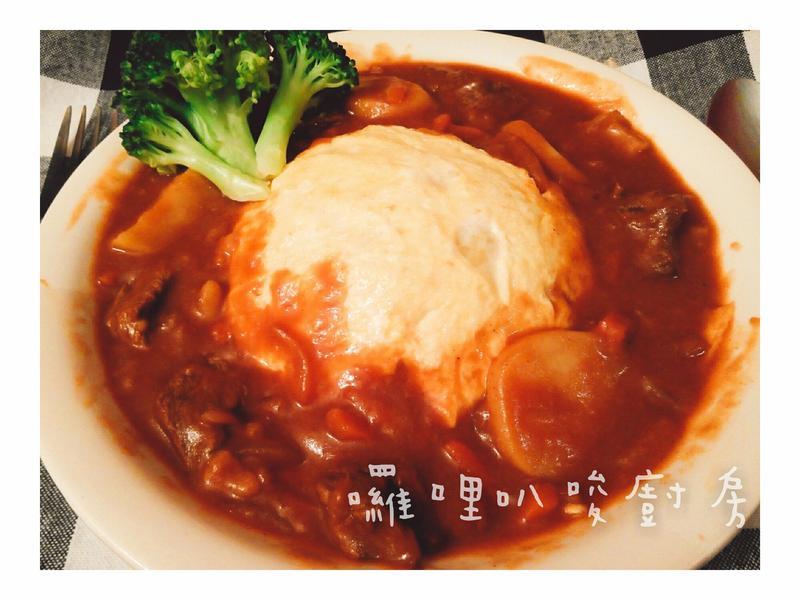 洋食風番茄牛肉咖哩蛋包飯