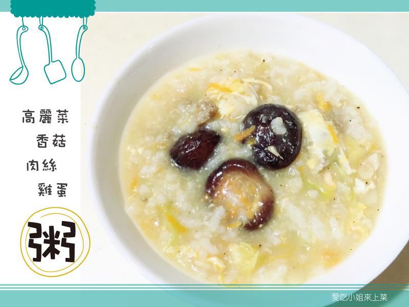 高麗菜香菇肉絲雞蛋粥-豐富營養好食慾料理