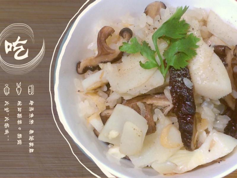 鮮筍香菇炊飯