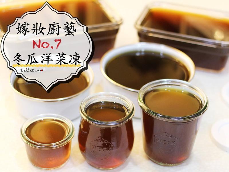 清涼消暑冬瓜洋菜凍【嫁妝廚藝】