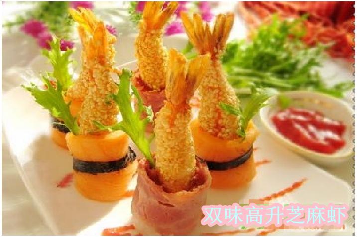 双味高升芝麻虾