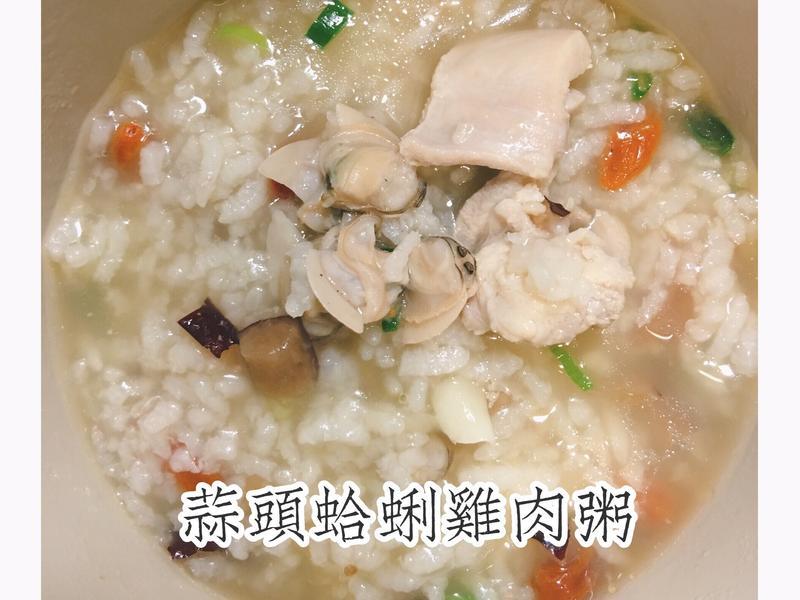寶寶副食品-蒜頭蛤蜊雞肉粥