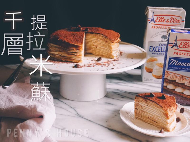 千層提拉米蘇蛋糕