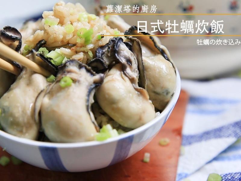 日式牡蠣炊飯