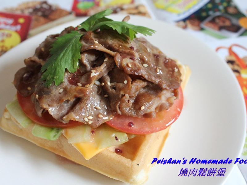 燒肉鬆餅堡