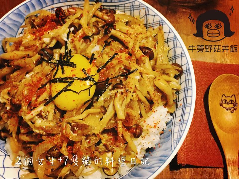 牛蒡野菇丼飯【低卡蔬食料理】