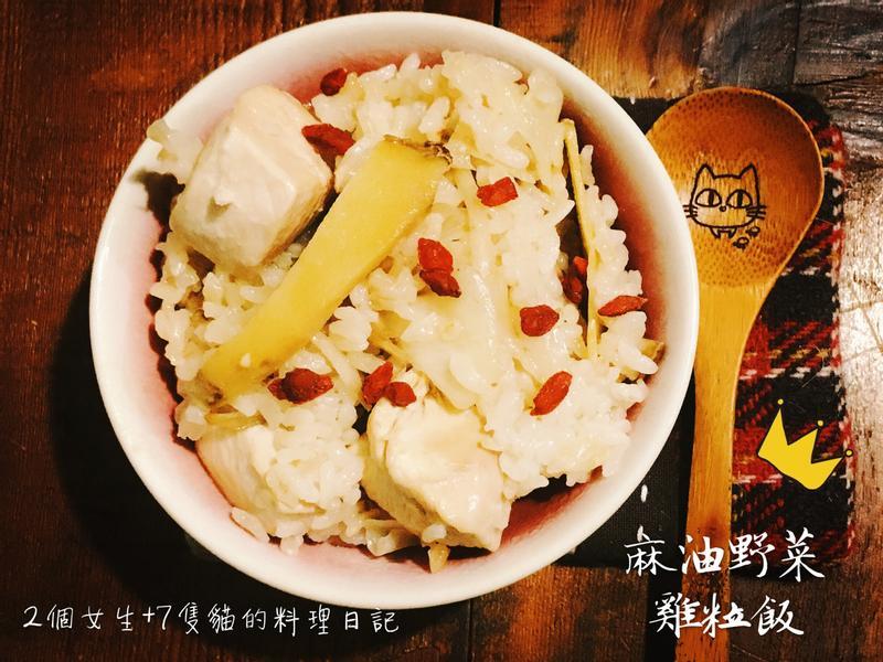 麻油野菜雞粒飯