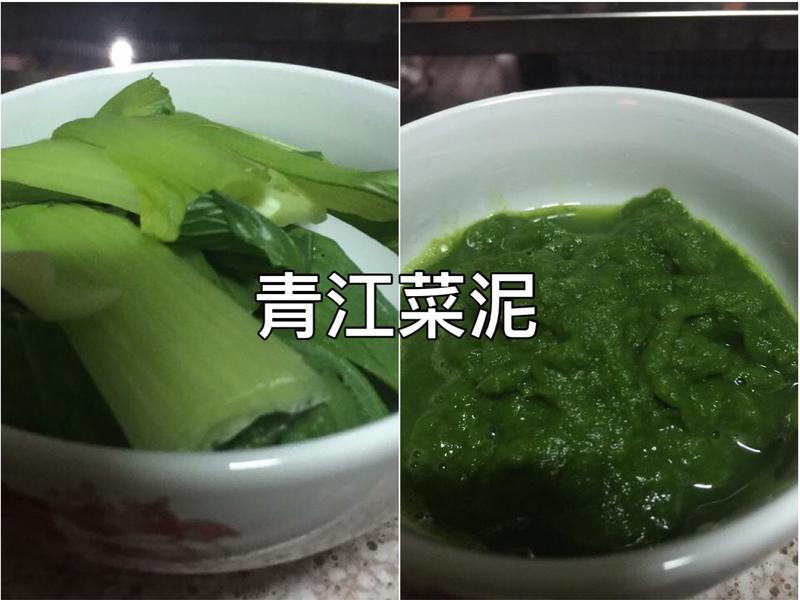 青江菜泥(四個月)