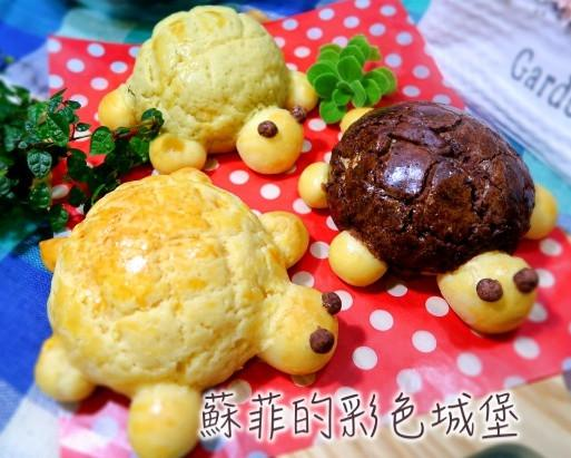三色烏龜菠蘿麵包
