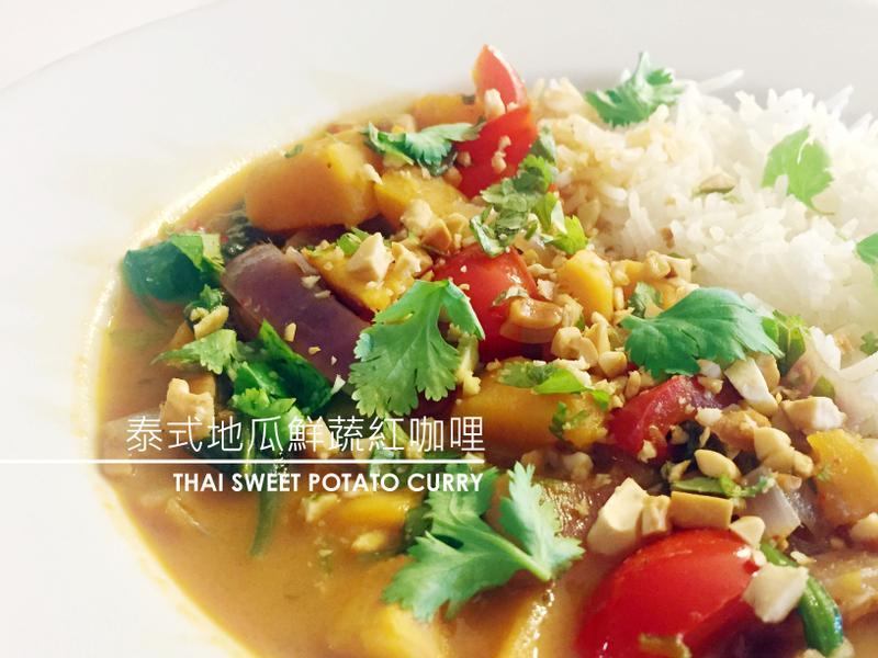 (蔬食)一鍋到底 - 泰式地瓜鮮蔬紅咖哩