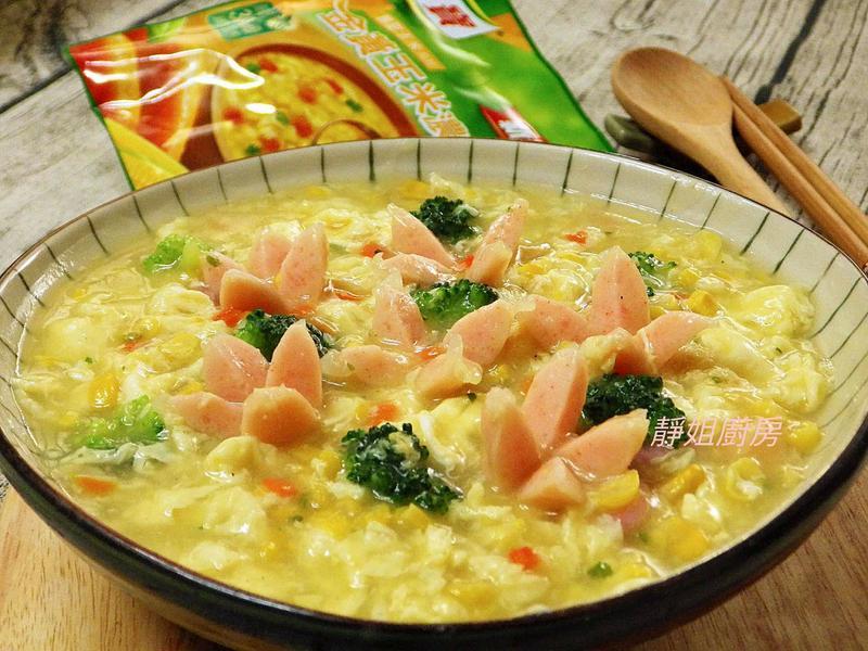 玉米濃湯繽紛麵