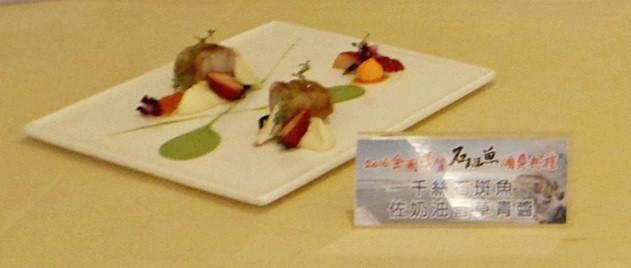 千絲石斑魚佐奶油香草青醬