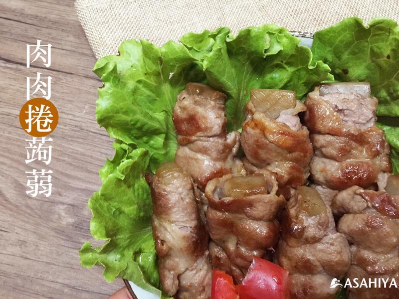 肉肉捲蒟蒻