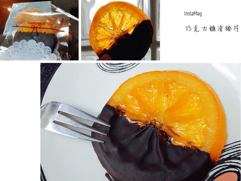 巧克力糖漬橙片