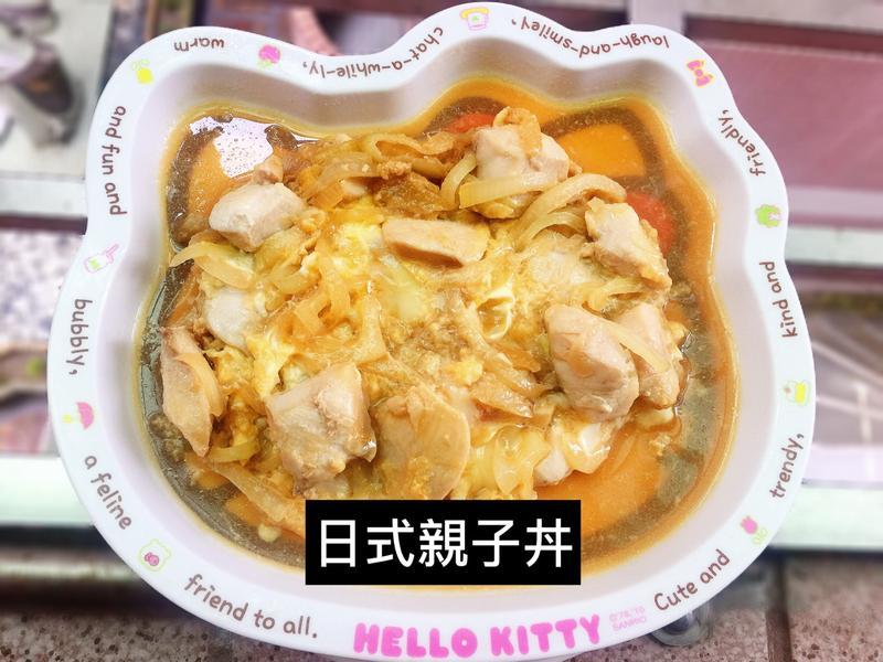 日式親子丼