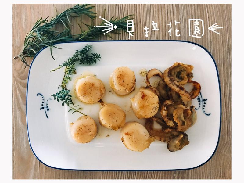 香草奶油煎扇貝(干貝)