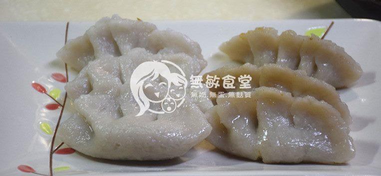 米水餃米煎餃 (無奶無蛋無麵粉)