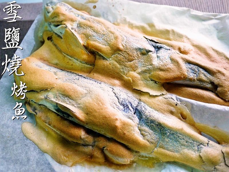 雪鹽燒烤魚
