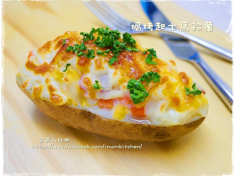 焗烤起士馬鈴薯