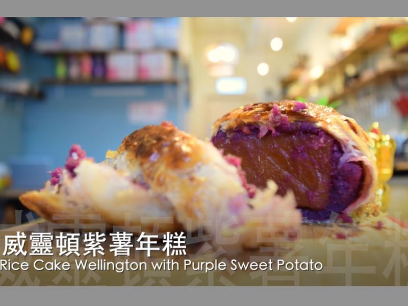 威靈頓紫薯年糕