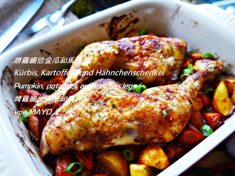 烘雞腿佮金瓜和馬鈴薯