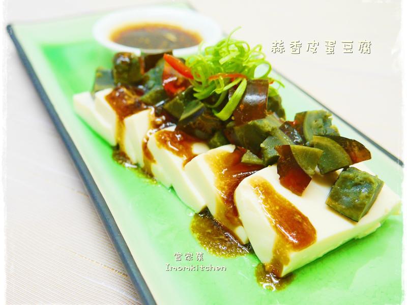 蒜香皮蛋豆腐