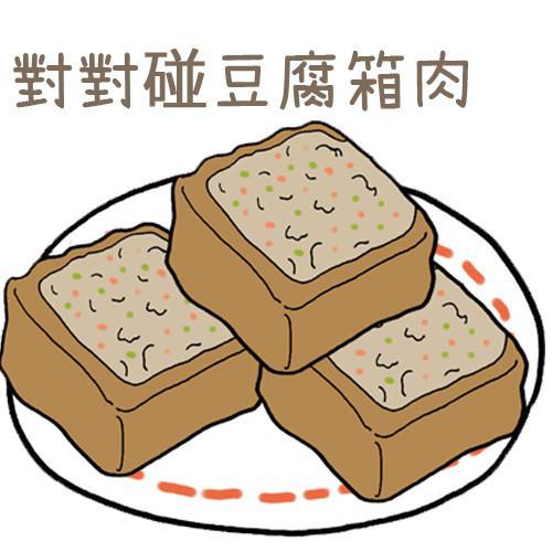 對對碰豆腐箱肉