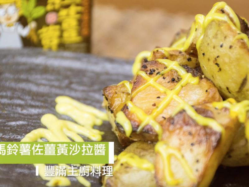 鹽烤馬鈴薯佐薑黃沙拉醬