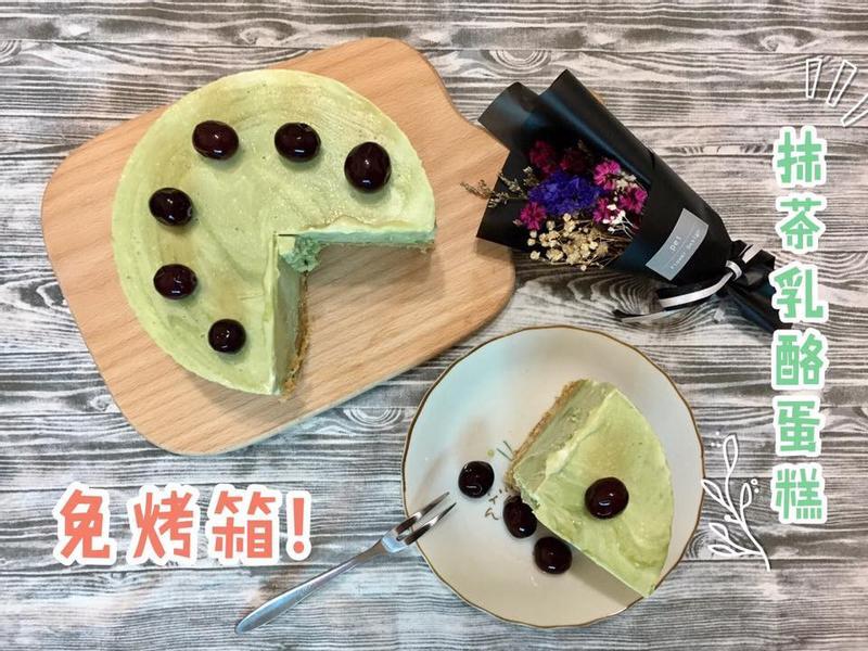抹茶控教你簡單做《抹茶乳酪蛋糕》