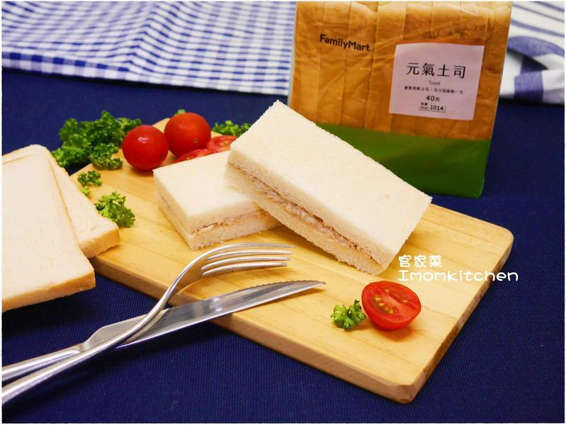 全家鮪魚沙拉三明治