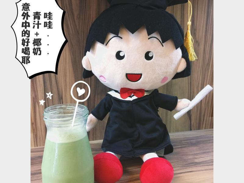 青汁椰奶/素食