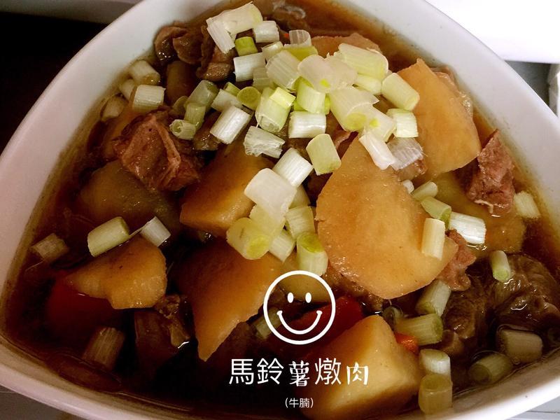 馬鈴薯燉肉(牛腩)(另有寶寶版)