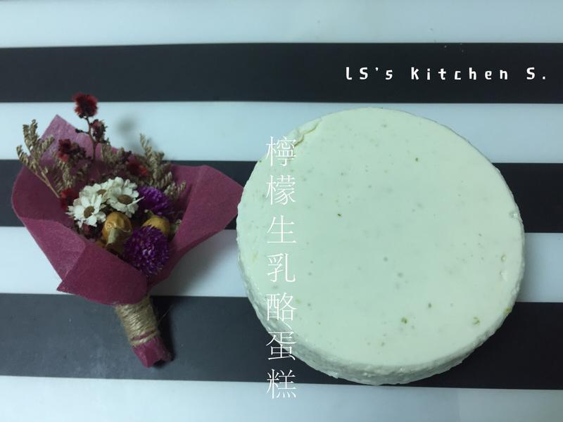 檸檬生乳酪蛋糕(免烤箱甜點)