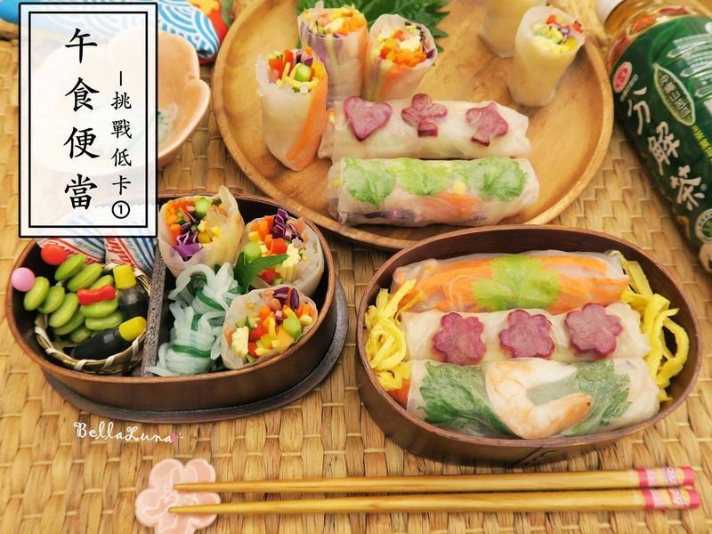 越南春捲低卡便當【午食便當】