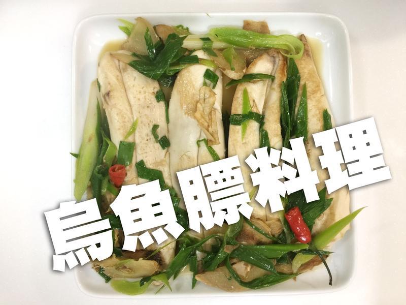烏魚膘料理