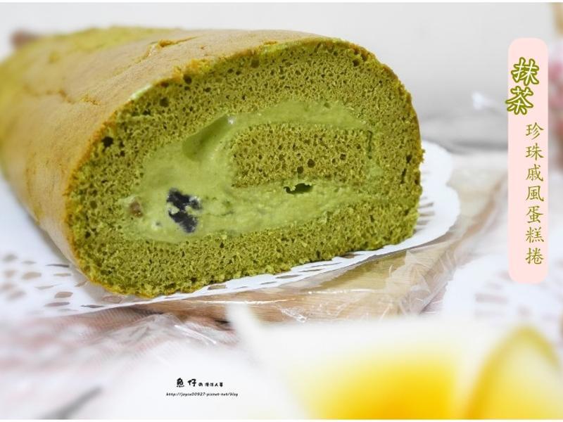 ☆抹茶珍珠戚風蛋糕捲☆