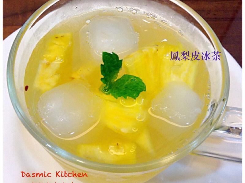 鳳梨皮冰茶  ~附『實作影片』~
