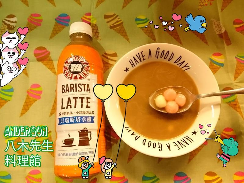 ★貝瑞斯塔咖啡提案★拿鐵小甜甜