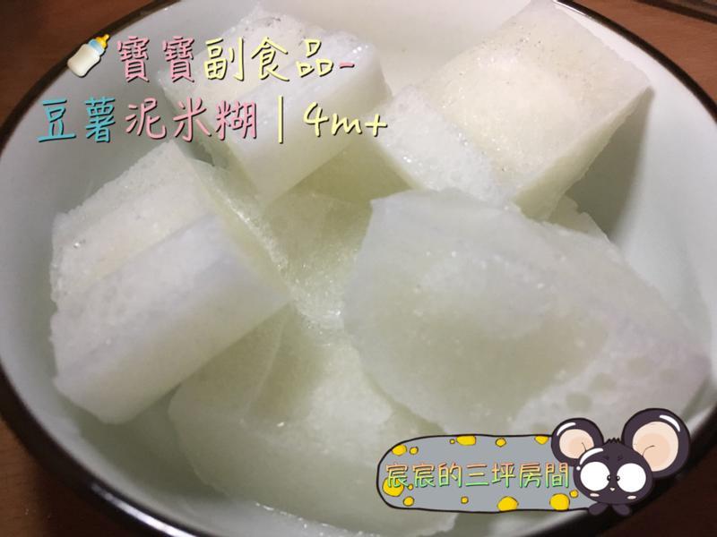 🍼寶寶副食品-豆薯泥米糊│4m+
